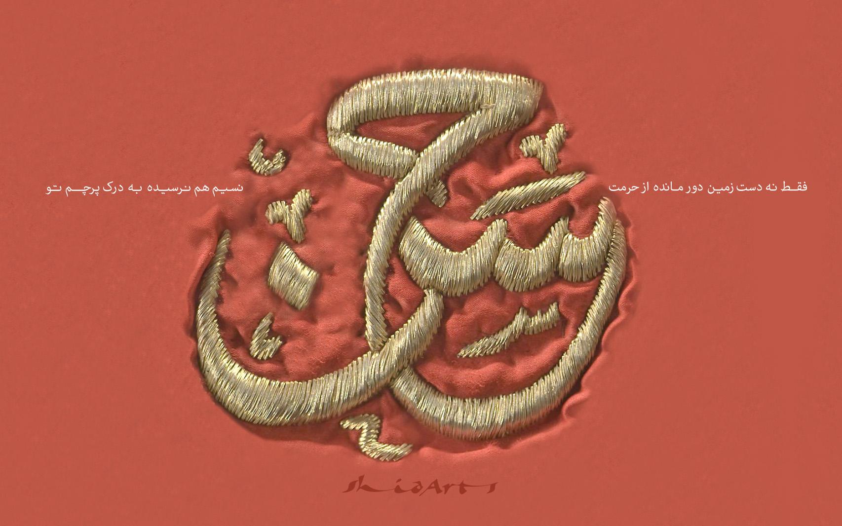 هدیه ای از استاد نجابتی به مناسبت میلاد مسعود امام حسن مجتبی علیه السلام