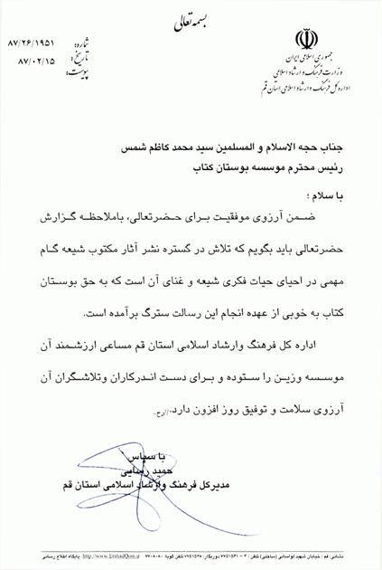 قدردانی مدير كل فرهنگ و ارشاد اسلامی استان قم از موسسه بوستان كتاب