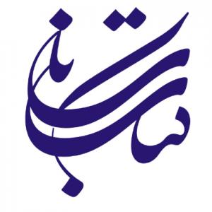 درباره پایگاه اطلاع رسانی کتاب ناب و انتشارات کتاب ناب