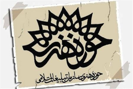 حوزه هنری به روایت علی وزیریان:  این حوزه دیگر خانه امن نیست!