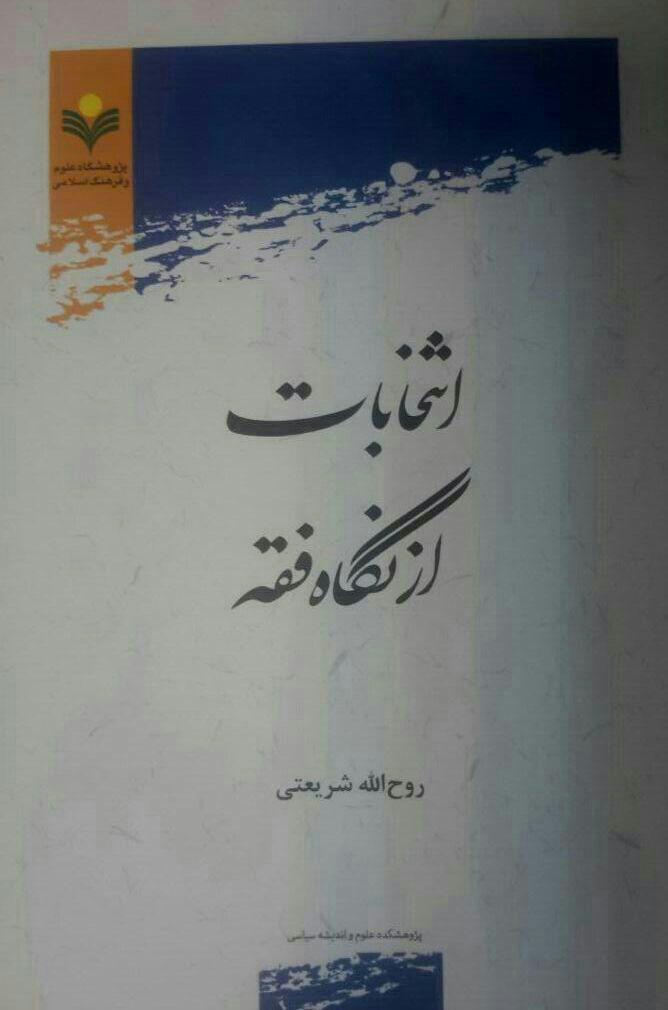 انتخابات از نگاه فقه منتشر شد