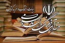 با حکم معاون امور فرهنگی اعضای هيات انتخاب و خريد كتاب منصوب شدند