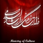 وزارت فرهنگ وارشاد اسلامی1