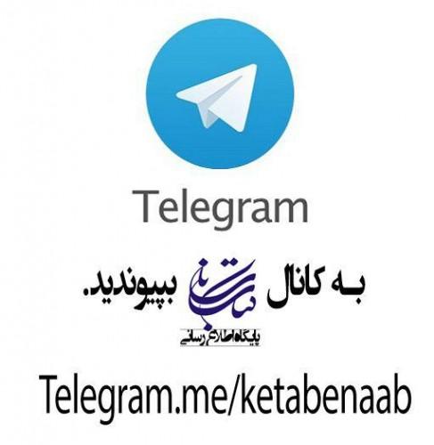 کانال خبری پایگاه اطلاع رسانی کتاب ناب در تلگرام راه اندازی شد