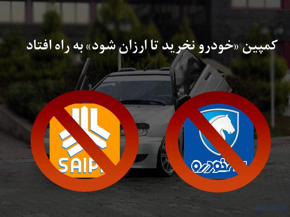 کمپین «نه به وام 25 میلیونی خودرو» به راه افتاد/ پشت پرده این کمپین چه کسانی هستند؟