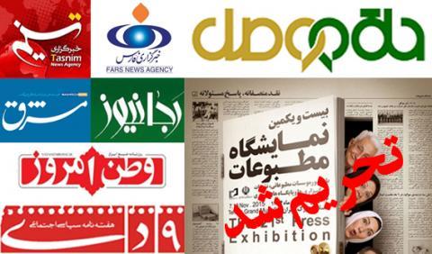 روزنامه 19دی:رفتار اپوزیسیونی رسانههای وابسته به سپاه چرا؟!