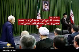 مقام معظم رهبری:اهداف آمریکا در منطقه ۱۸۰ درجه با اهداف ایران متفاوت است/تدین، مهمترین نقطه قوت دکتر ظریف است / در مذاکرات هستهای، دکتر ظریف و همکارانشان آزمون خوبی از سر گذراندند