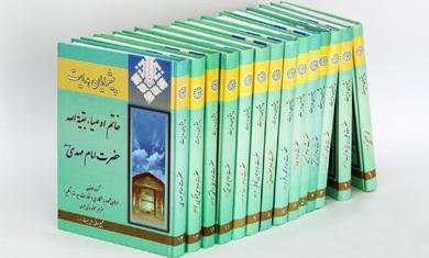 انتشار نسخه الکترونیک مجموعه 14 جلدی پیشوایان هدایت + فایل 14جلدی