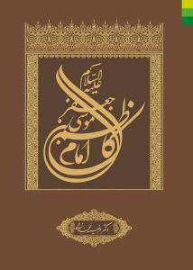 انتشار کتابی ارزشمند در معرفی سیره و زندگی امام موسی کاظم علیه السلام