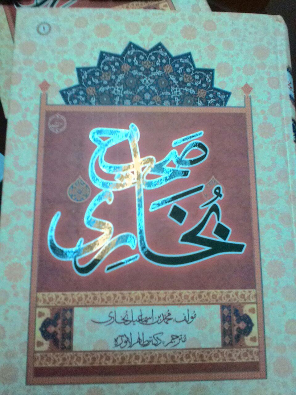 انتشار ترجمه صحیح بخاری و صحیح مسلم