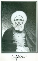 آخوندخراسانی، موافق با چه تفسیری از«ولایت فقیه»؟+متن نامه منسوب به آخوند+نقدها
