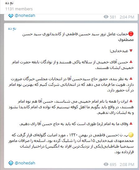 """اوج عصبانیت از اعلام کاندیداتوری یادگار حضرت امام """"ره"""""""