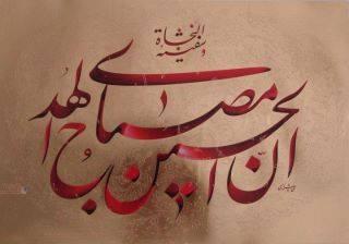 نام و دعای خاص امامان در روایتی از پیامبر صلوات الله علهم اجمعین