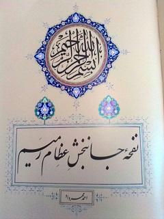 بسم الله نامه کتابی فاخر و هنری