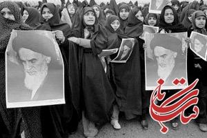 نشست نقش آفرینی زنان در جهان معاصر از نگاه امام خمینی