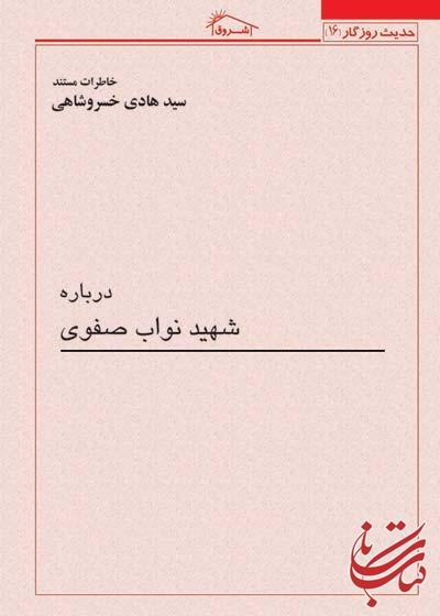 درباره شهید نواب صفوی