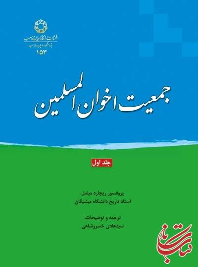 «جمعیت اخوان المسلمین» ترجمه استاد سیدهادی خسروشاهی منتشر شد
