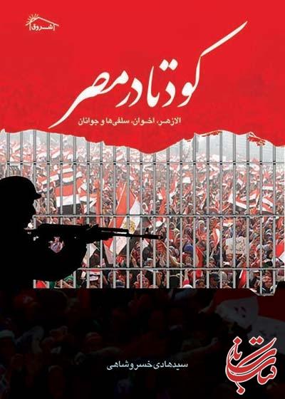 کتاب کودتا در مصر منتشر شد