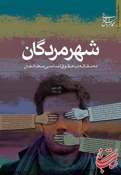 شهر مردگان: ده مقاله در حقوق اساسی مخالفان؛ محمد سروش