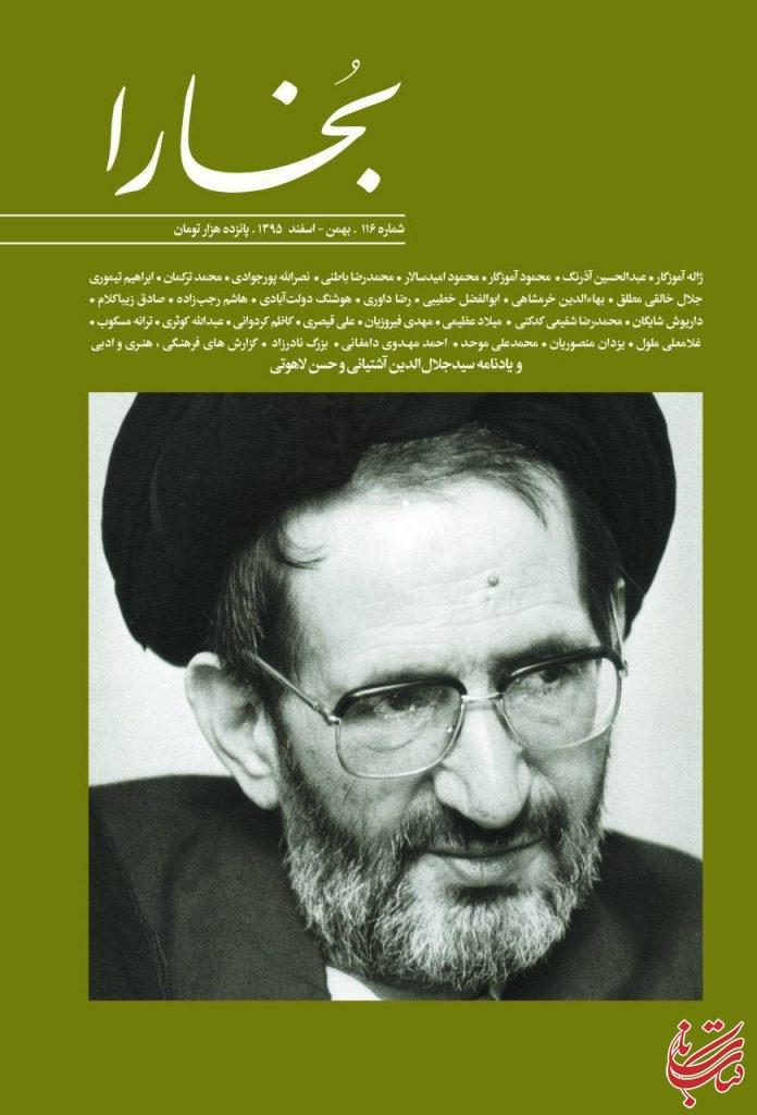 گزارش شب آیت الله سید جلال الدین آشتیانی|فرناز تبریزی