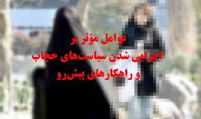 گزارش مرکز پژوهشهای مجلس درباره حجاب