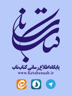 پایگاه اطلاع رسانی کتاب ناب در تلگرام ایتا و سروش