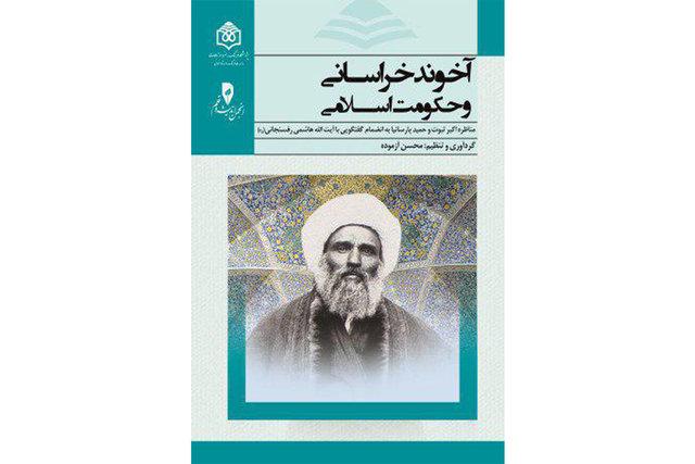 انتشار کتاب آخوند خراسانی و حکومت اسلامی؛ گزارشی از مناظره