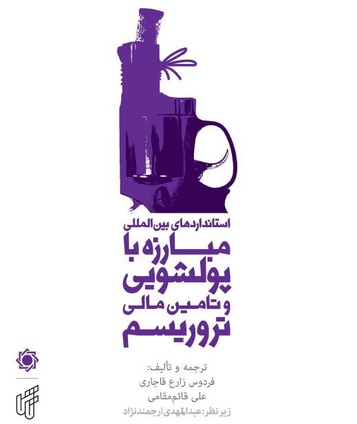متن لایحه الحاق ایران به کنوانسیون مقابله با تامین مالی تروریسم به ضمیمه استاندارد بین المللی مبارزه باپولشویی وتامین مالی تروریسم