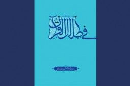 انتشار تازه «فی ظلال القرآن» با ترجمه رهبر انقلاب