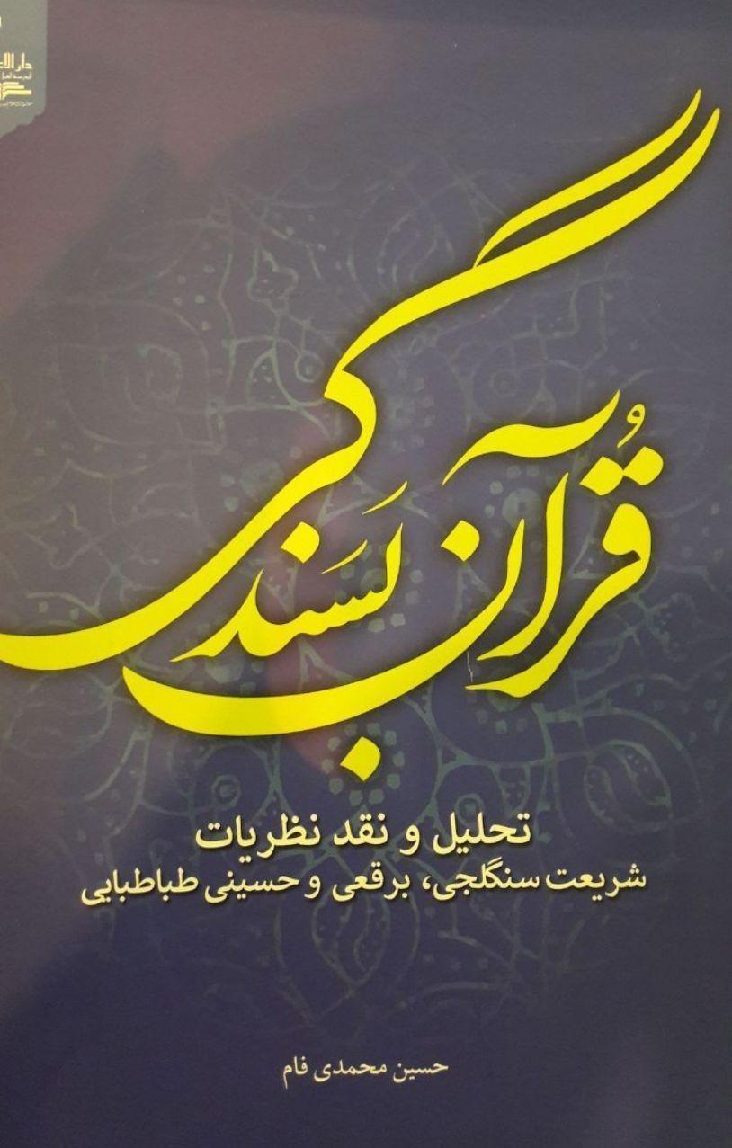 انتشار کتاب «قرآن بسندگی»
