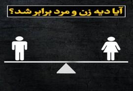 برابری دیه زن و مرد؛ منابع تأمین مابهالتفاوت و دلایل مشروعیت