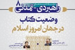 بررسی وضعیت کتاب در جهان امروز اسلام