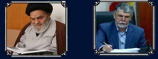 پیام وزیر فرهنگ و ارشاد اسلامی در پی ارتحال آیت الله سیدحسین شمس خراسانی