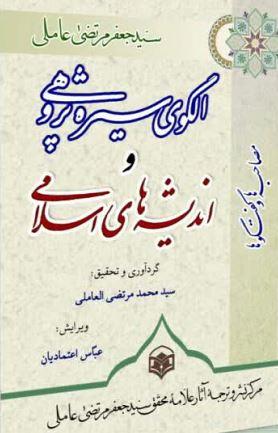 نگاهی به کتاب الگوی سیره پژوهی و اندیشههای اسلامی