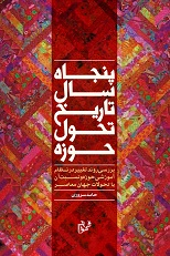 کتاب پنجاه سال تاریخ تحول حوزه منتشر شد