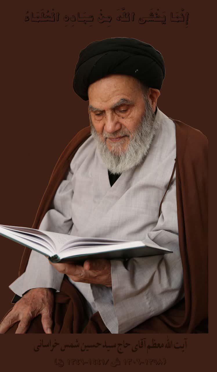 اولین سالگرد ارتحال آیت الله معظم حاج سیدحسین شمس خراسانی ره