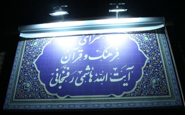 افتتاح سرای فرهنگ و قرآن آیت الله هاشمی رفسنجانی در قم