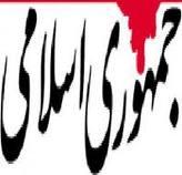 هشدار روزنامه جمهوري اسلامي نسبت به اجرای مرحله دوم یارانه ها:پرسشهايي پيش از اجرا
