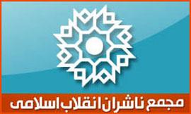 حضور مجمع ناشران انقلاب اسلامی در بیست و پنجمین نمایشگاه بین المللی کتاب تهران