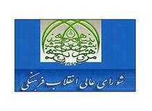 به مناسبت سالروز تشکیل شورای عالی انقلاب فرهنگی/در حسرت انقلاب فرهنگی