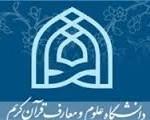 دانشگاه قرآن1